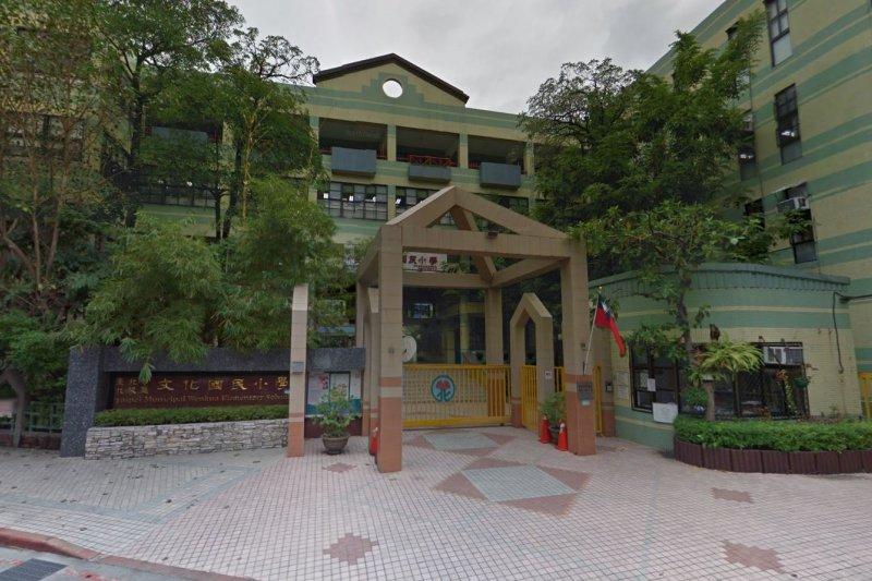 北投文化國小發生割喉案,北市府將加強校安維護,對於進出校園人員全面進行門禁管控,未配戴證件者不得進入校園。(取自Google Map)