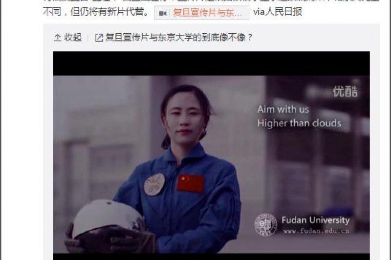 中國上海復旦大學宣傳影片涉嫌抄襲,引發爭議。(取自微博)