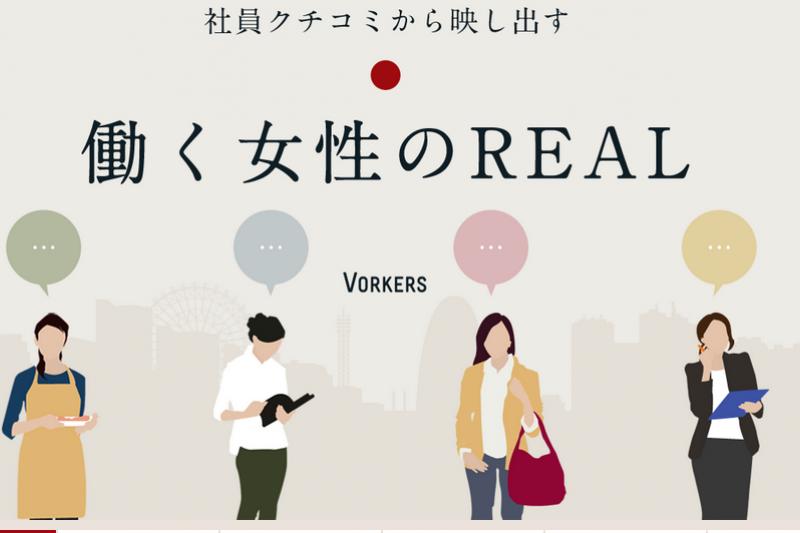 最適合女性工作的日本企業有哪些?(圖/worklife in Japan)
