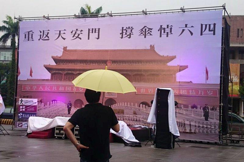 台灣紀念六四26周年(取自臉書)