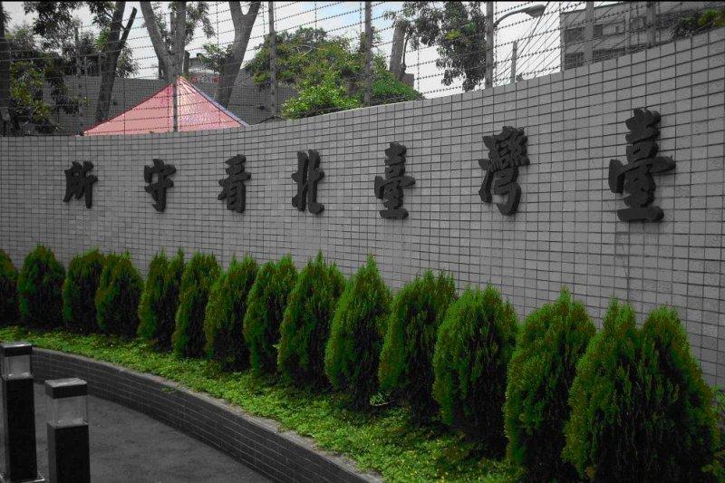 台北看守所下午5時傳出槍響,3名死囚曹添壽、鄭金文、王秀昉陸續伏法。(取自維基百科)