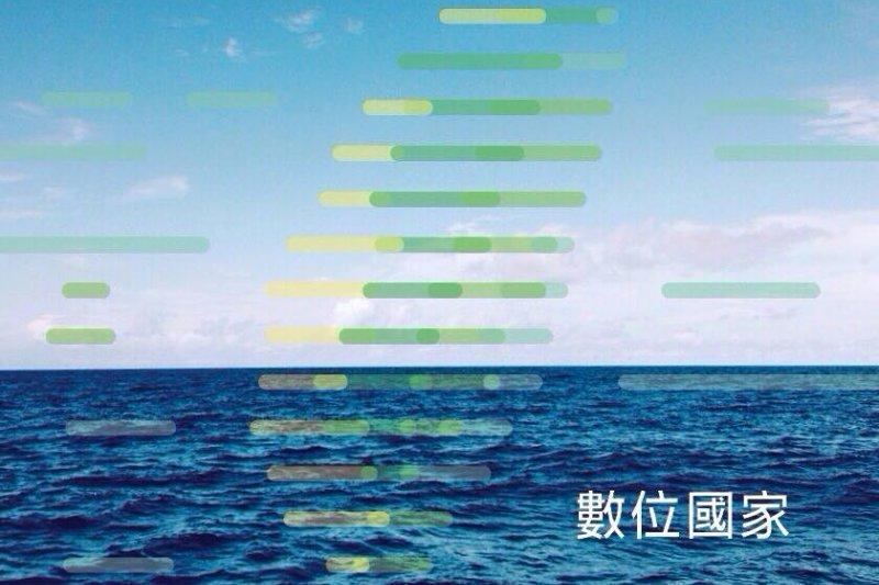 蔡英文臉書談「數位國家、智慧島嶼」(取自臉書)