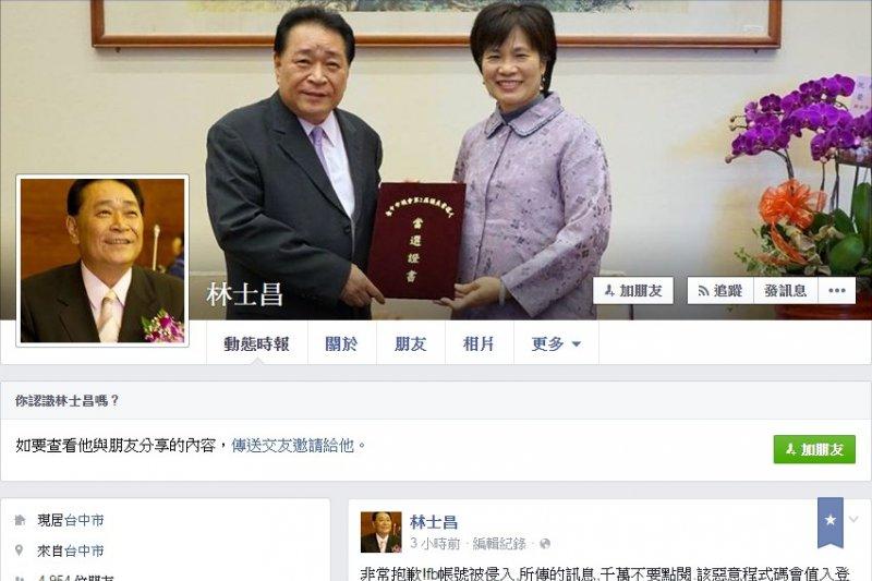 台中市議會議長林士昌(左)的臉書中毒,好友陸續收到不明網址連結的訊息,許多人的手機在開啟連結後,就遭殃中毒。(取自林士昌臉書)