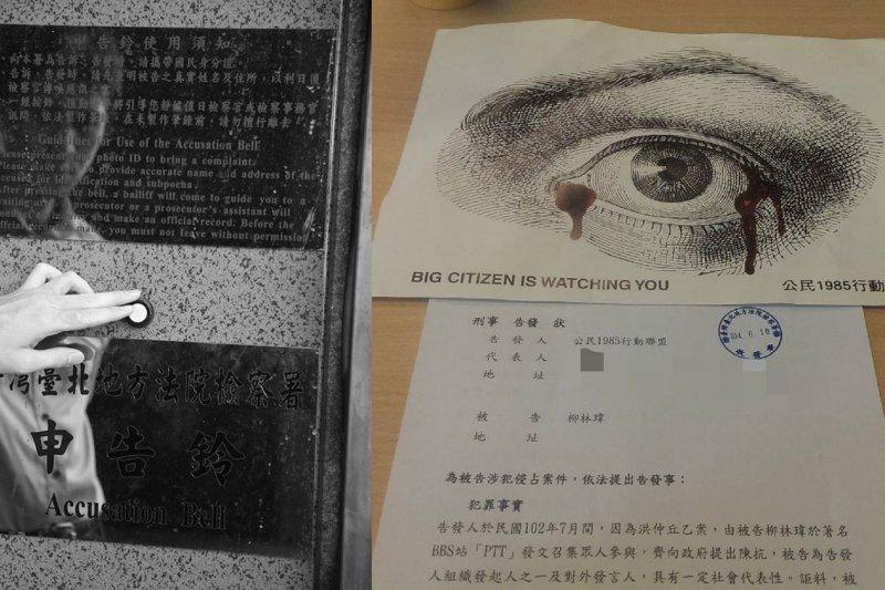 公民1985行動聯盟向北檢告發柳林瑋詐欺、侵占(取自臉書)