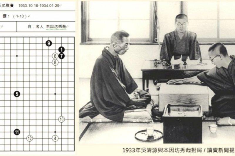 1933年對戰秀哉,吳清源以新佈局對抗棋壇霸主的定式。