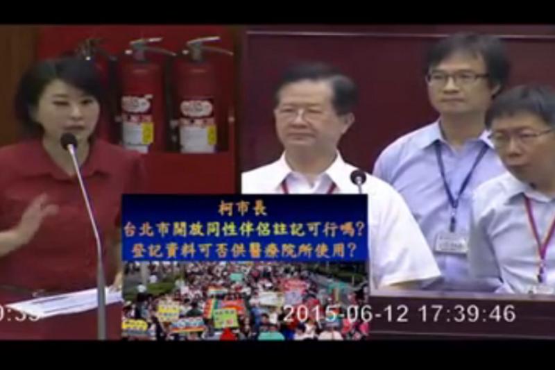 市議員王鴻薇質詢希望台北市能協助同志婚姻的戶政註記。(取自YOUTUBE視頻畫面)