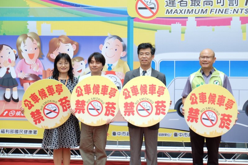 17日起台中市公車候車亭將全面禁菸,將為台中打造無菸乘車空間。