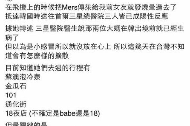 新北出現第一則網路傳MERS謠言,新北市決定開罰。(新北市衛生局提供) (複製).JPG