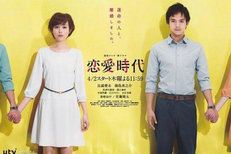 戀愛對許多日本年輕人來說,已經是討厭的麻煩事了嗎?圖為日劇《戀愛時代》海報。