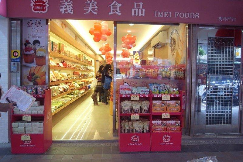 悠遊卡公司和義美食品今(9)日共同宣布,義美超市將提供民眾100元以下儲值的服務,如果開辦義美時尚卡,還可以獲得豐厚獎品。(資料照,取自義美食品網站)