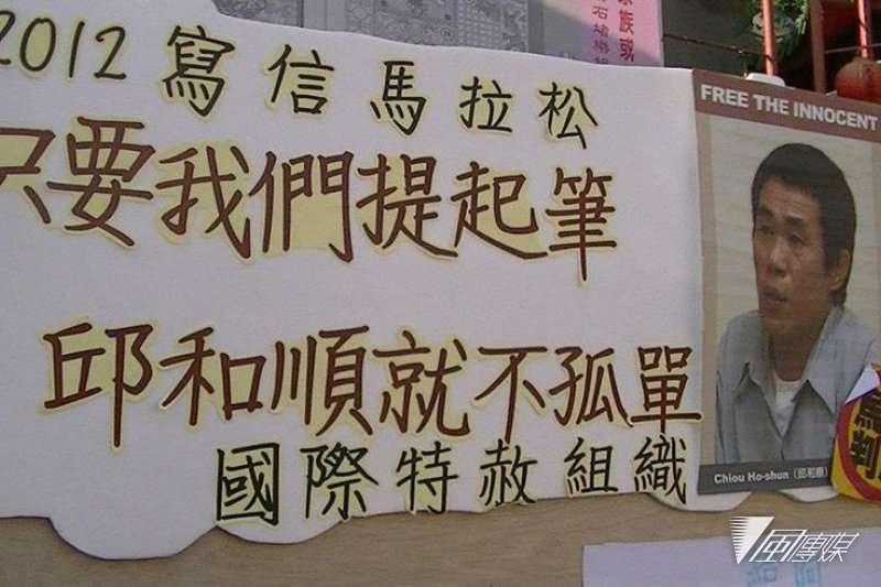 邱和順案歷經更審,如今已是台灣司法史上全程羈押期間最長的刑事案件。(作者提供)