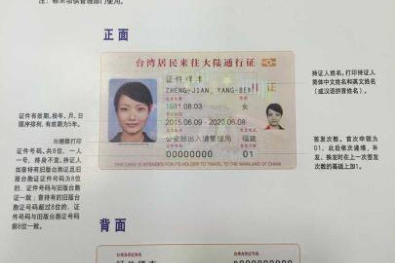 卡式台胞證樣本,部分立委質疑中國推動卡是台胞證是為了將台灣「國內化」。(取自中新社)