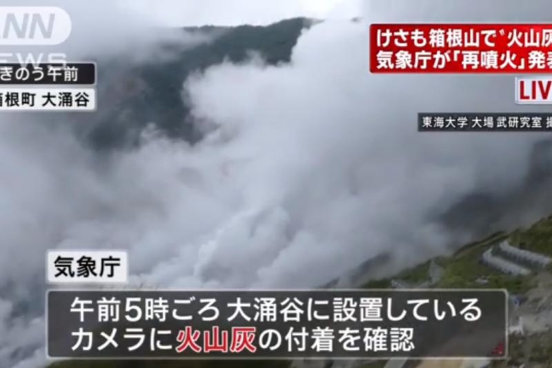 箱根山小規模噴發。