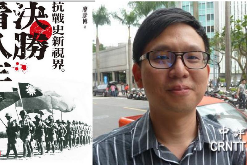 歷史學者廖彥博與新作《決勝看八年:抗戰史新視界》