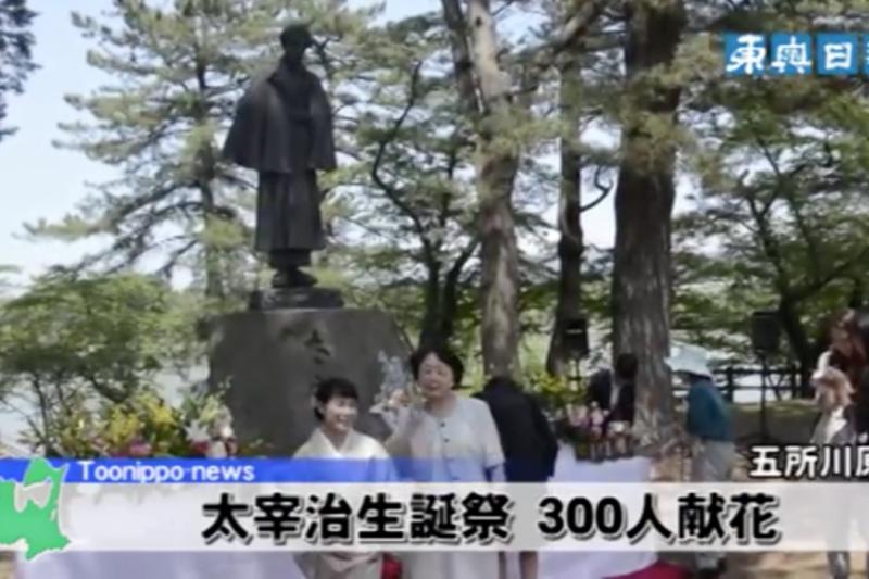 太宰治106歲冥誕。(Youtube)