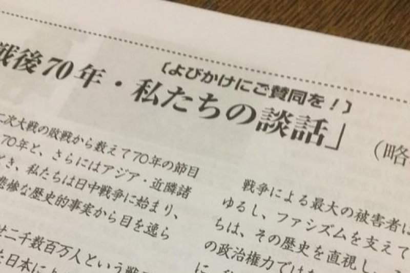 日本市民團體發表《戰後70年‧我們的談話》。