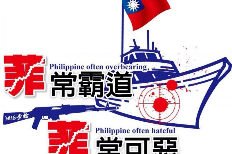 作者說自己不喜歡馬英九,但他在位時,廣大興28號事件,台灣漁民被槍殺,總統府提升到外交層次,逼菲律賓至道歉。(資料照,洪慈綪臉書)