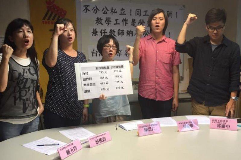 台灣落入知識「無價」的窘境。圖為高教工會召開記者會,要求與公文學校同樣鐘點費。(取自高教工會網站)