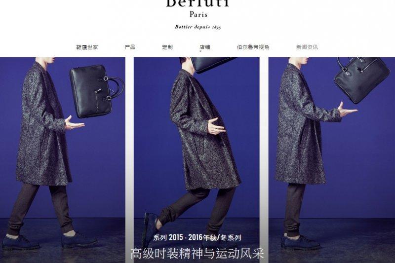 全球最貴男鞋品牌伯爾魯帝(Berluti)。(取自Berluti官網)