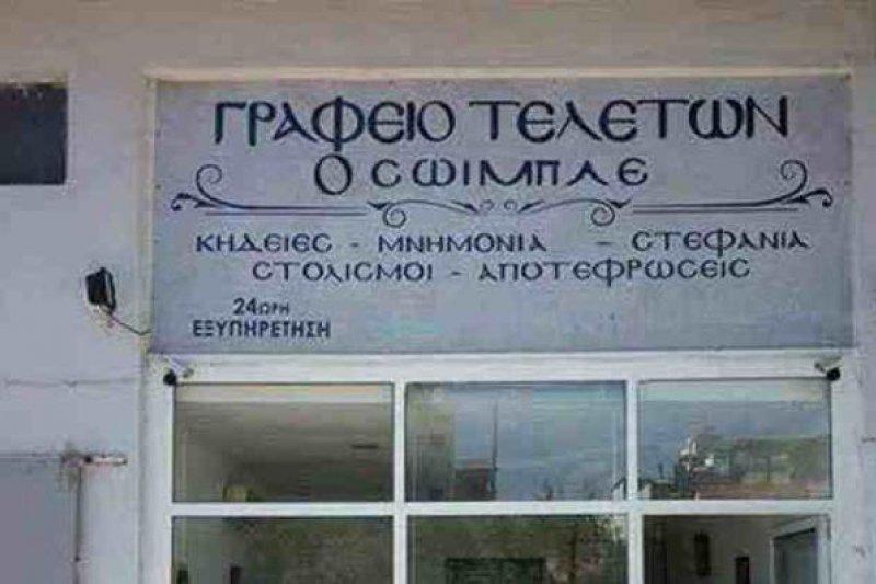 希臘人辦後事湊現金面臨困難。(取自推特)