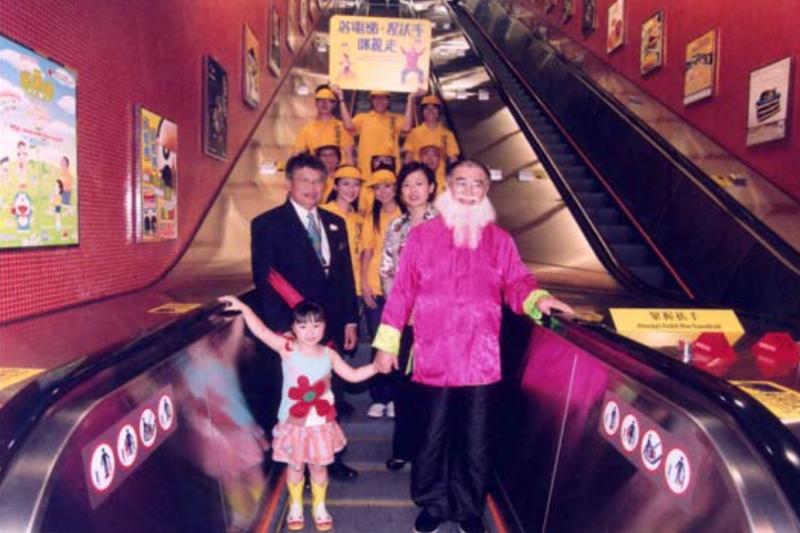 香港地鐵2006年的「搭電梯、握扶手、咪(別)亂走」宣導活動。
