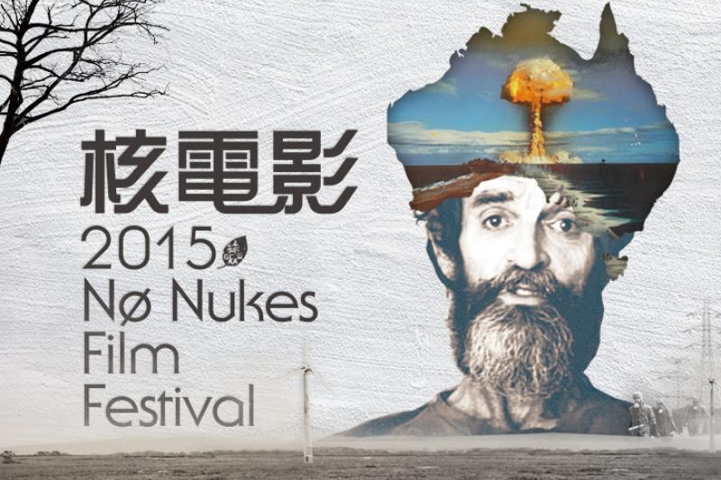 2015「核電影」影展(取自核電影網站)