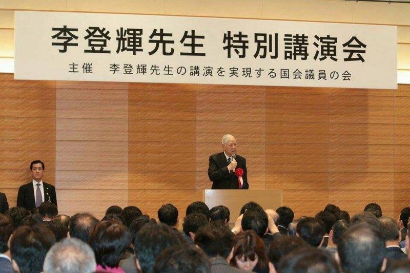李登輝前總統在日本發表演說。(李登輝辦公室)