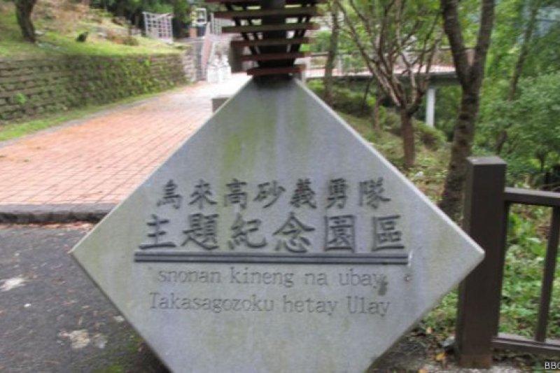 高砂義勇隊紀念園區雖然位於知名的烏來風景區,但是到園區的遊客卻不多(BBC中文網照片)。