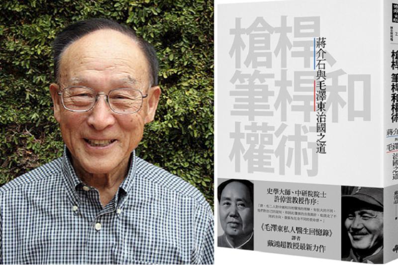 知名華裔美籍政治學者戴鴻超和其新作《槍桿、筆桿和權術:蔣介石與毛澤東治國之道》(時報出版)
