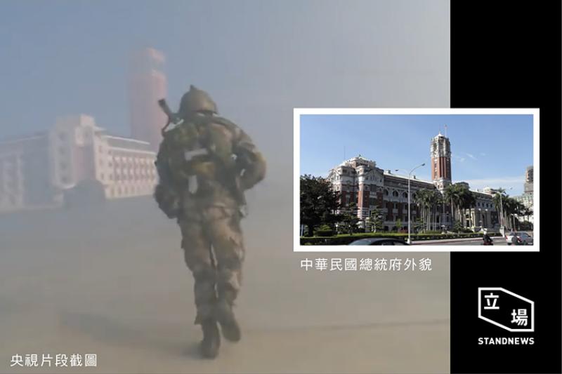 解放軍曾在模擬作戰中,進攻一棟類似台灣總統府的建築。(取自網路)