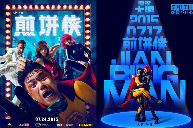 中國當紅電影《煎餅俠》海報(取自網路)