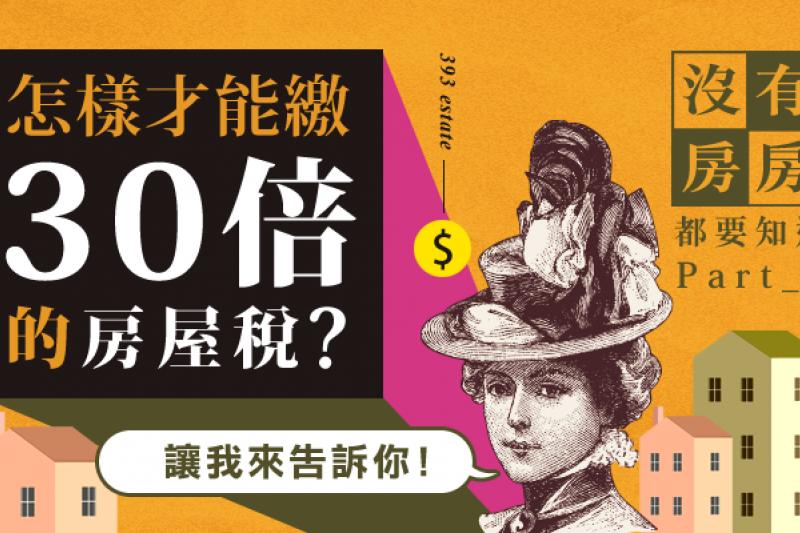 2011年7月起台北市開始實施「高級住宅加價課徵房屋稅」使得豪宅屋主須繳的房屋稅比過去增加3、4倍。(圖/393公民平台)