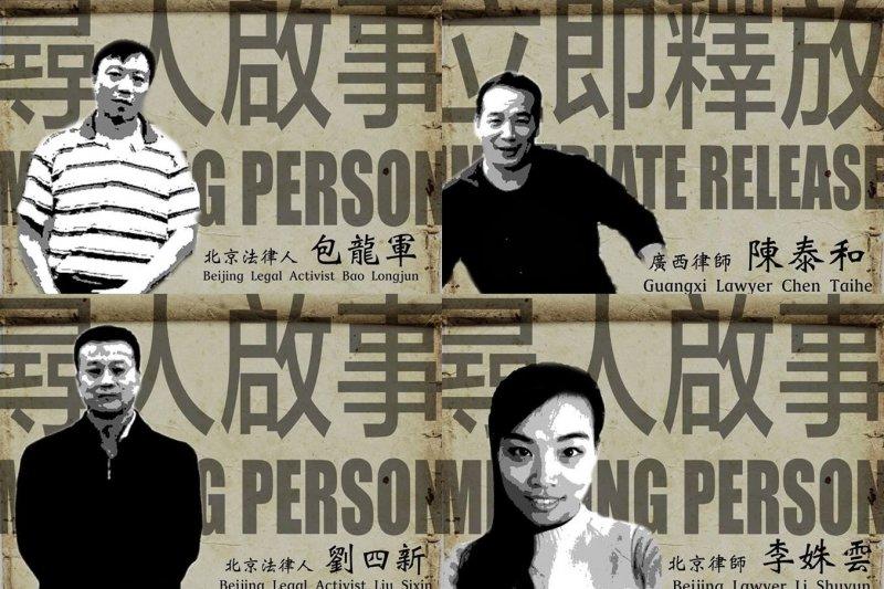 中國政府近年逮捕大批維權律師(取自中國維權律師關注組臉書)