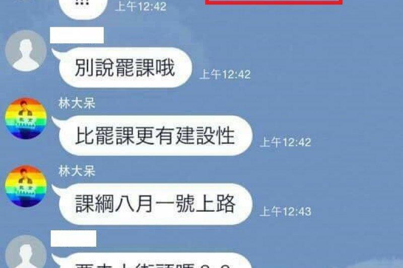 綠委陳其邁稍早在談話節目中,出示1則林生前的LINE對話訊息,林在6月時就向反黑箱課綱的盟友表示,有計畫要在7月30日進行。(陳其邁提供)