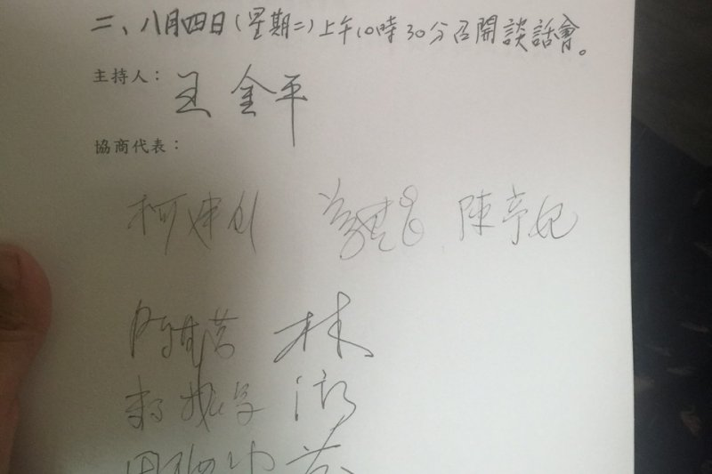 朝野協商暫緩課綱施行,王金平也簽名表示贊同。(顏振凱翻攝)