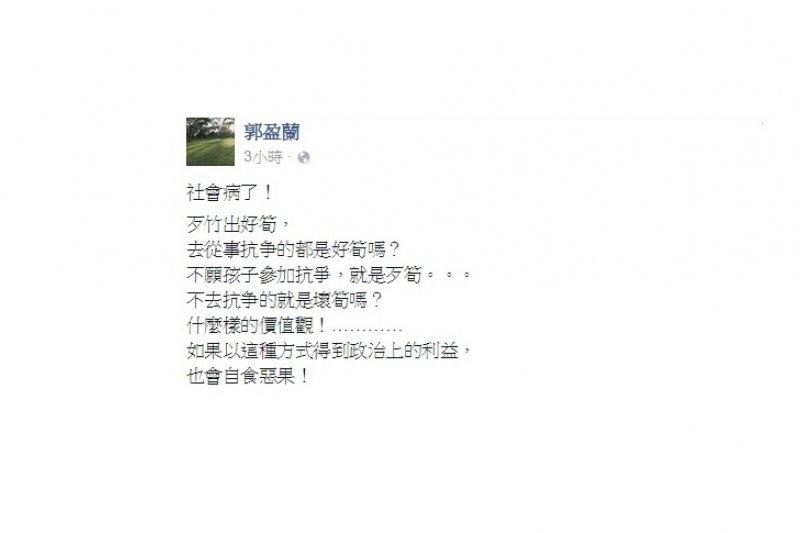 周大觀基金會創辦人郭盈蘭今早在臉書上表示社會病了,痛心兒子周天觀參與反課綱抗議行動。(郭盈蘭臉書截圖)