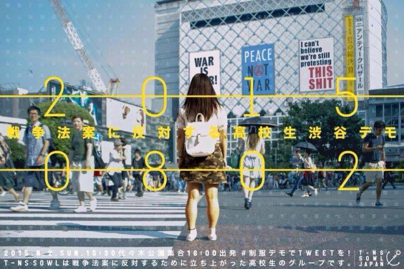 日本高中生於2日走上街頭,反對安保法案。(取自SEALDs臉書)