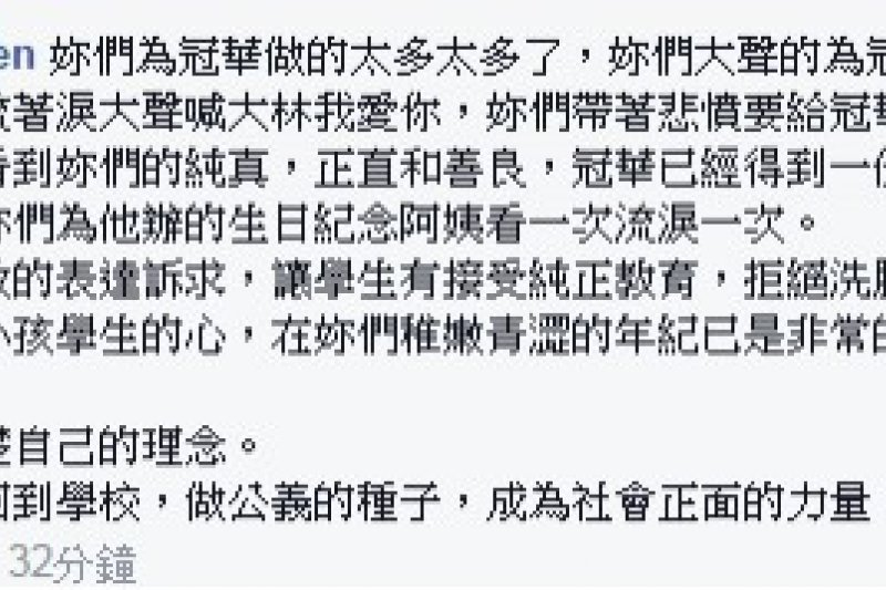 林冠華母親留言表示感謝。(圖片來源:臉書)