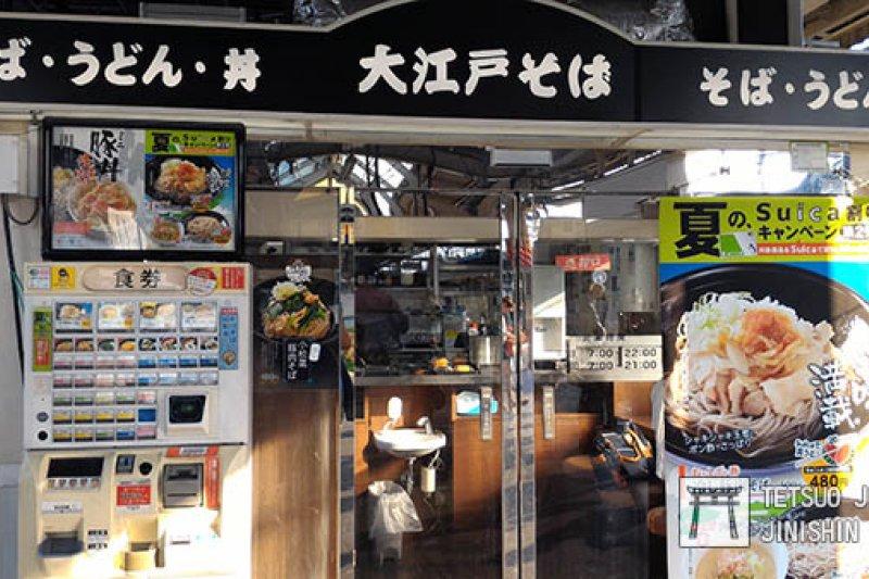 這些在月台上的立食麵店,一直是日本鐵路的特色,圖為宇都宮線赤羽站的月台麵店大江戶。(圖/陳威臣)