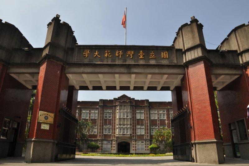 台灣師範大學傳出肺結核疫情,目前已有3人確診,另外5人疑似患病。(取自台師大網站)