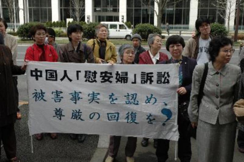 中國慰安婦在日本舉標語抗議。(翻攝網路)