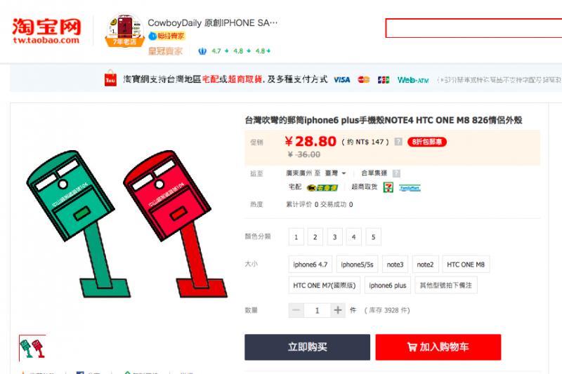 一位中國淘寶手機殼賣家,更看到了歪腰郵筒商機,推出了五種款式的郵筒手機殼。(取自 淘寶網)