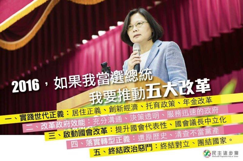 蔡英文宣示推動五大改革(民進黨臉書)