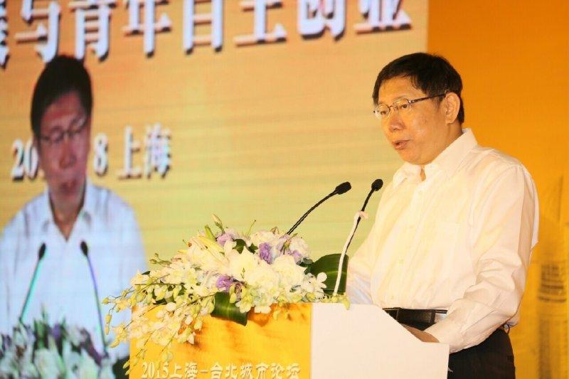 台北市長柯文哲去年登陸,親自出席雙城論壇,今年則全力促成順利在台北召開。(資料照/北市府提供)