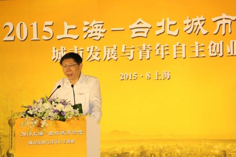 台北市長柯文哲18日出席雙城論壇並致詞,七夕最重要的是搭起那座橋,讓有情人能在橋上相逢,希望雙城論壇就成為兩岸交流的橋樑。(台北市政府提供)