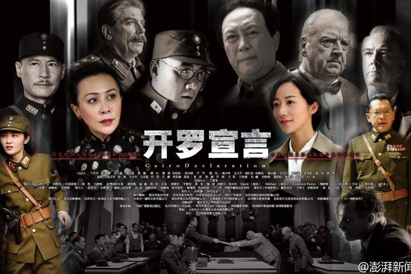 中國電影《開羅宣言》海報,毛澤東喧賓奪主。(取自網路)