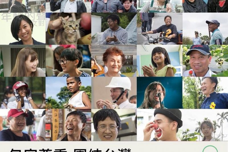 蔡英文〈團結台灣是領導人的責任〉(蔡英文臉書)