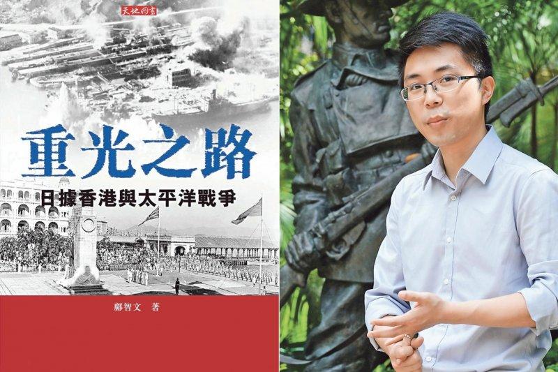 香港歷史學者鄺智文與新書《重光之路——日據香港與太平洋戰爭》。(圖:亞洲週刊、《明報》)