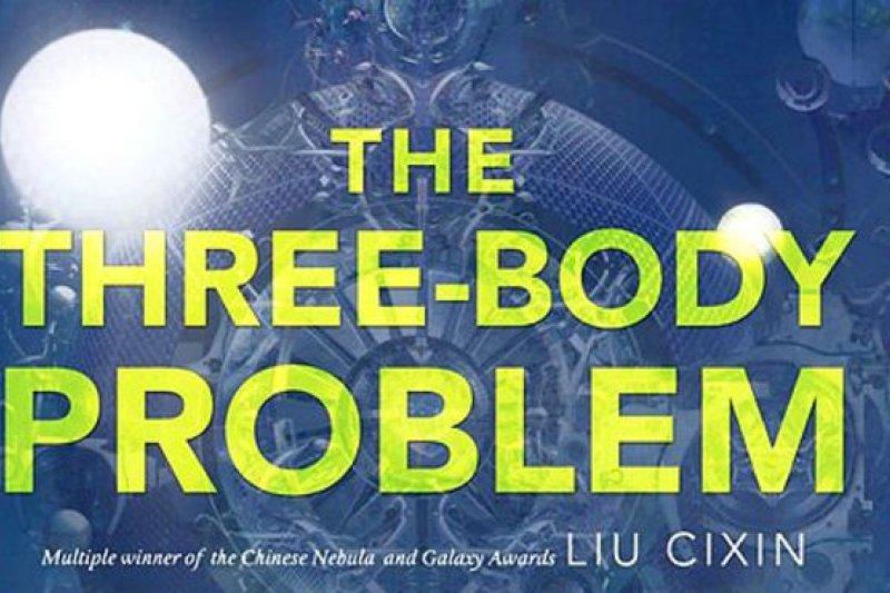 劉慈欣憑借科幻小說《三體》英文版封面。(BBC中文網)