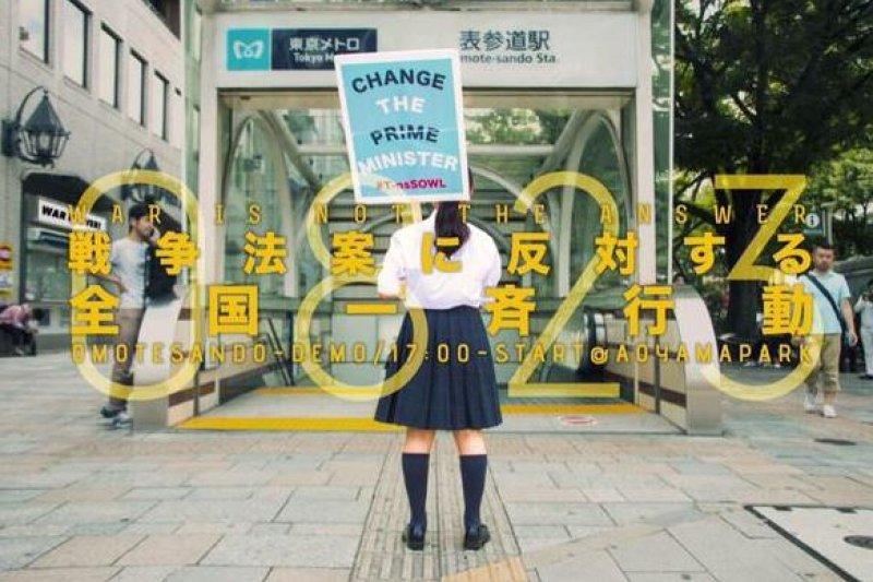 反對安保法案的民眾於23日再度走上街頭。(取自SEALDs推特)